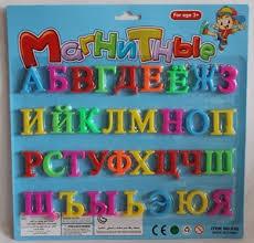 магнитни букви